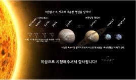 3단원 2-2. 지구와 비슷한 행성을 찾아라