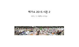 메가쇼 2015 시즌 2