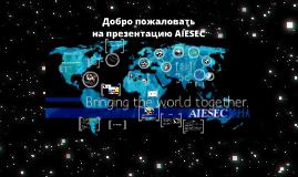 AIESEC VL презентация