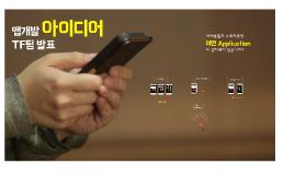 앱개발 아이디어 TF팀
