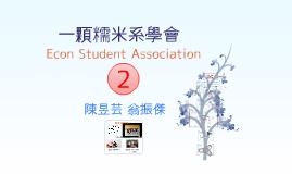 Copy of Econ系學會2號陳昱芸翁振傑
