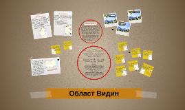 Област Видин