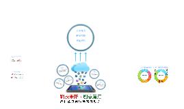 科技未來、創意清江-行動載具創造學習行動力