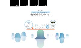 체인지메이커_메타인지