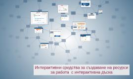 Интерактивни средства за създаване на ресурси за работа  с интерактивна дъска