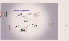 Copy of Copy of Монгол улсын боловсролын тогтолцоо: хөгжил,шинэчлэл:
