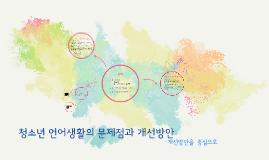 Copy of 청소년 언어생활의 문제점과 개선방안