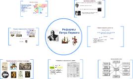Copy of Реформы Петра Первого