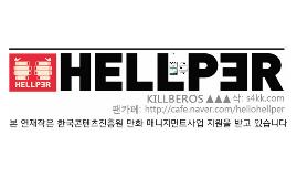 [웹툰] HELLPER, 헬퍼
