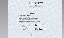 Болорсофт ХХК Компьютерийн хэл шинжлэл