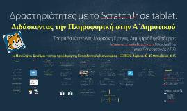 Δραστηριότητες με το ScratchJr σε tablet:  Διδάσκοντας την Πληροφορική στην Α΄Δημοτικού
