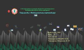 С.Ж.Асфендияров атындағы Қазақ Ұлттық Университеті