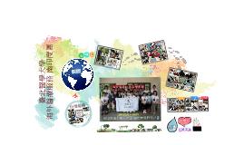2015 臺北醫學大學海外醫療服務 南印度團