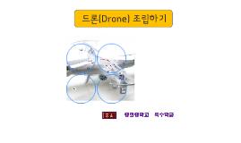 드론(Drone) 조립하기