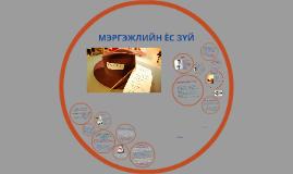 Copy of МЭРГЭЖЛИЙН ЁС ЗҮЙ