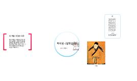 박지원 <열하일기>