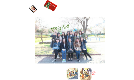 20141207 예닮_행복한 청년
