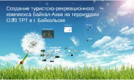 Создание туристско-рекреационного комплекса Байкал-Аква на т