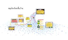 สมุนไพรไทยพื้นบ้าน
