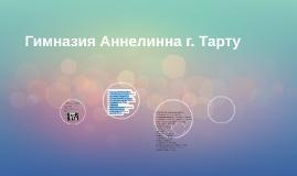 Гимназия Аннелинна г. Тарту