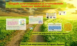Copy of ХҮҮХДИЙН ЭСРЭГ ХҮЧИРХИЙЛЭЛ БА ХҮЧИРХИЙЛЛИЙН ТУХАЙ ЭЦЭГ ЭХИЙН