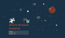Життя на інших планетах