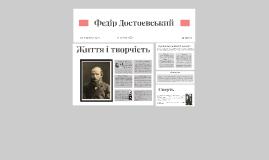 Федір Достоєвський