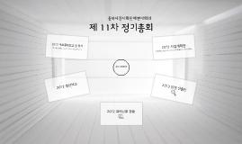 충북시민사회단체연대회의 11차 정기총회(2013)