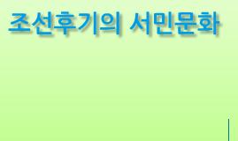 Copy of 조선후기의 서민문화