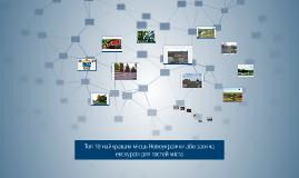 Copy of Copy of Топ 10найкращих місць Новоукраїнки або заочна екскурсія для гостей міста