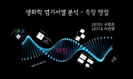 생화학 염기서열 분석 - 측정 행렬