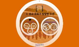 3.유교문화가 발달한 조선(1)