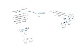 Формирование метапредметных умений