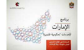 برنامج الإمارات للخدمة الحكومية المتميزة