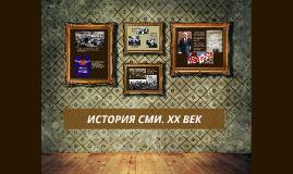 История СМИ 10