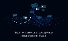 Технології створення електронних