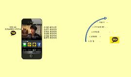Copy of Copy of MIS3조_카카오톡의 수익구조