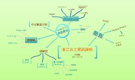 濱江志工資訊課程