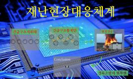 성북소방서 현장대응체계