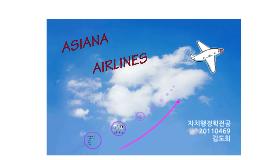 Copy of 아시아나항공