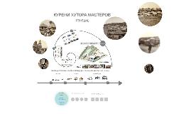 """Copy of """"Кубанский хутор"""""""