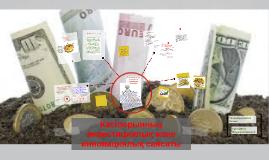 Copy of Кәсіпорынның инвестициялық және инновациялық саясаты