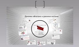 Данъчно облагане и данъчна система в България