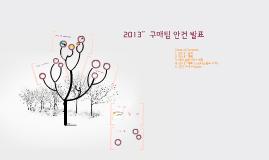 Copy of 2013년 하반기 워크샵 - 구매팀