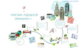 «Костюм «Городской помощник»».