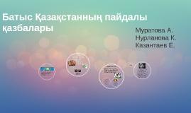 Батыс Қазақстанның пайдалы қазбалары