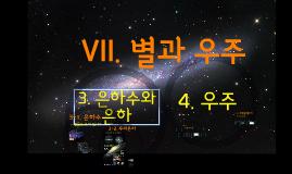 중2과학-별과우주 단원 수업자료