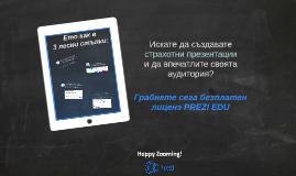 Създаване на профил с PREZI EDU лиценз