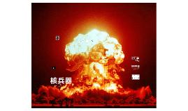 核兵器って?
