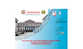Казахский национальный